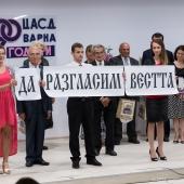 90 години ЦАСД Варна
